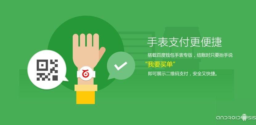 DuWear la alternativa de Baidu a Android Wear