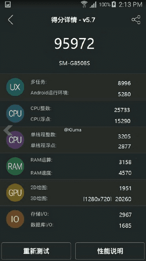Samsung Galaxy S7 AnTuTu 2