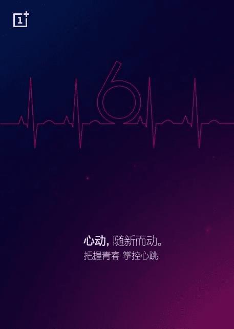 OnePlus 6 cartel