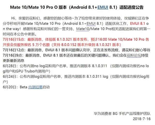 EMUI 8.1 para los Mate diez de Huawei