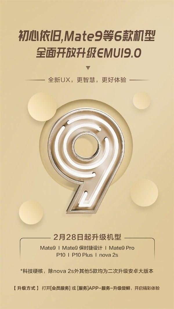 La serie Huawei Mate 9 recibe EMUI 9