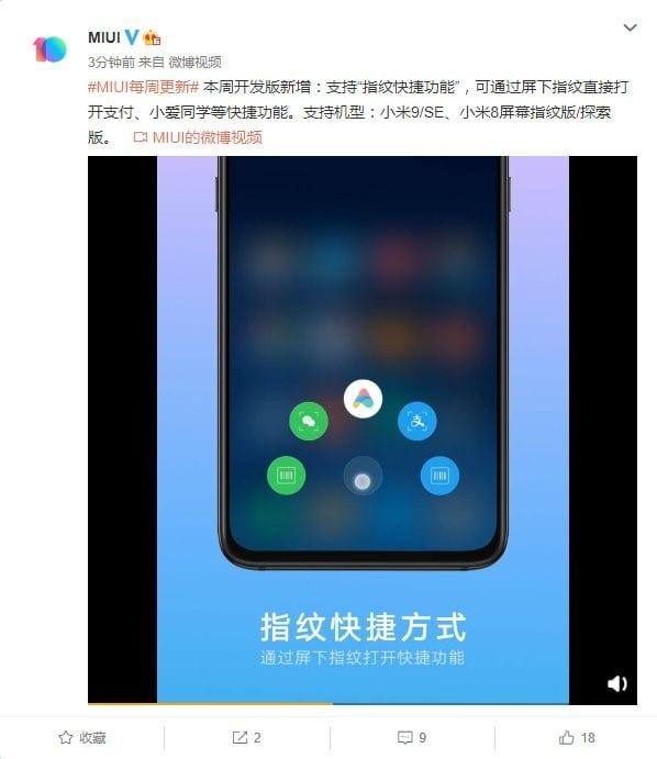 Xiaomi desplegará una nueva función de acceso directo a aplicaciones mediante el lector de huellas dactilares a los Mi 9 y Mi 9 SE