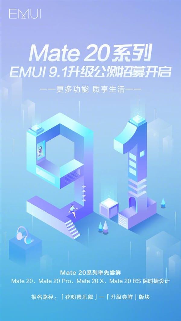 La serie Huawei Mate 20 recibe EMUI 9.1