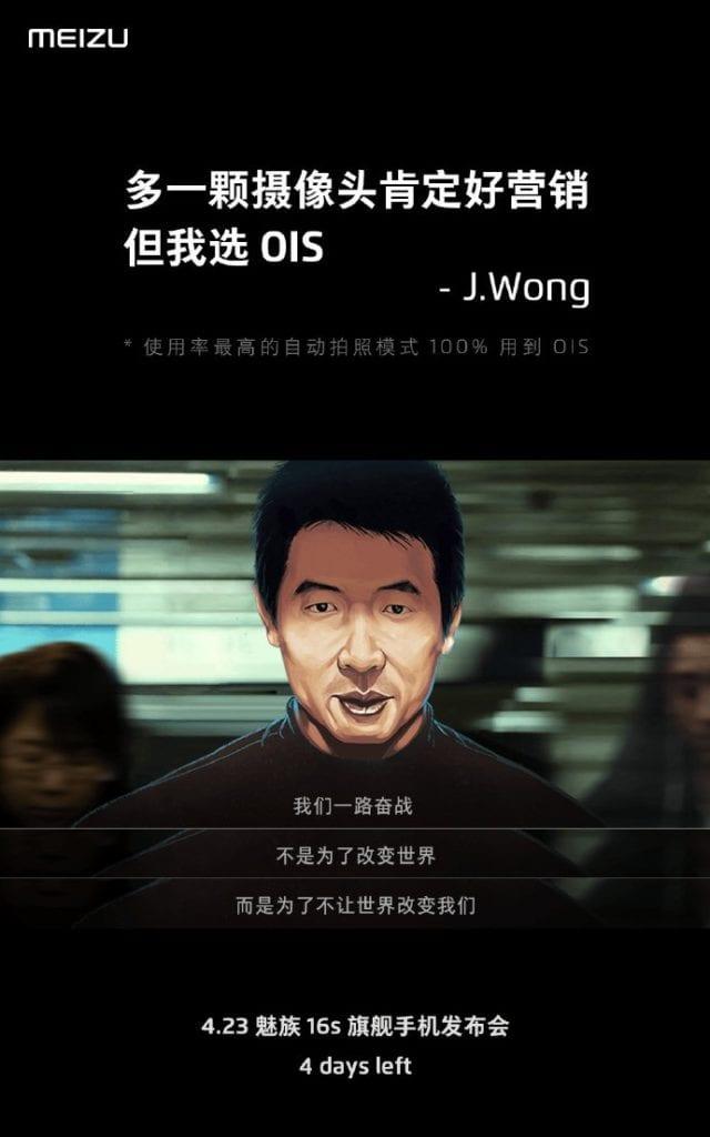 Póster del Meizu 16s revela la cámara de 48 MP