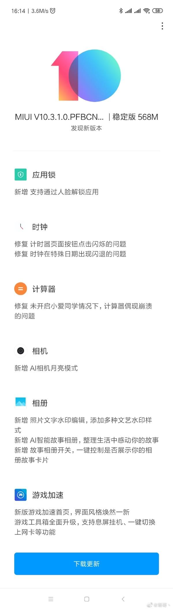 Nueva actualización de MIUI 10 permite capturar fotos de la luna al Xiaomi Mi 9 SE