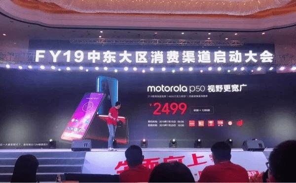 Precio del Motorola P50 revelado