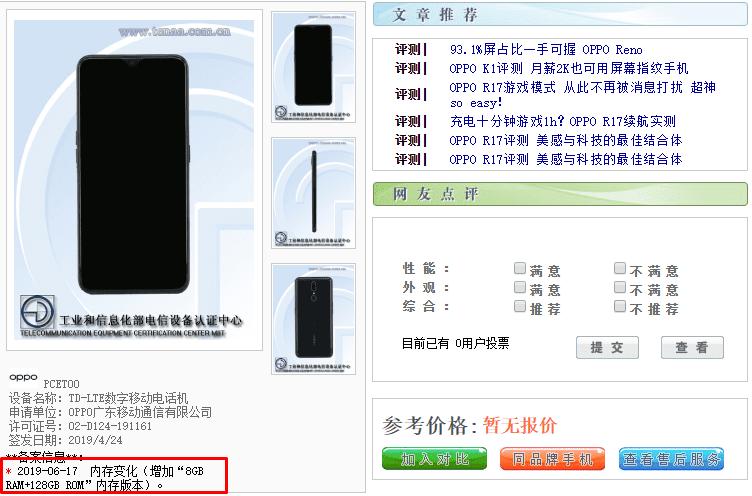 Nueva versión del Oppo A9X listada en TENAA con 8 GB de RAM