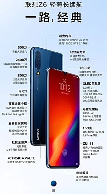 Especificaciones del Lenovo Z6