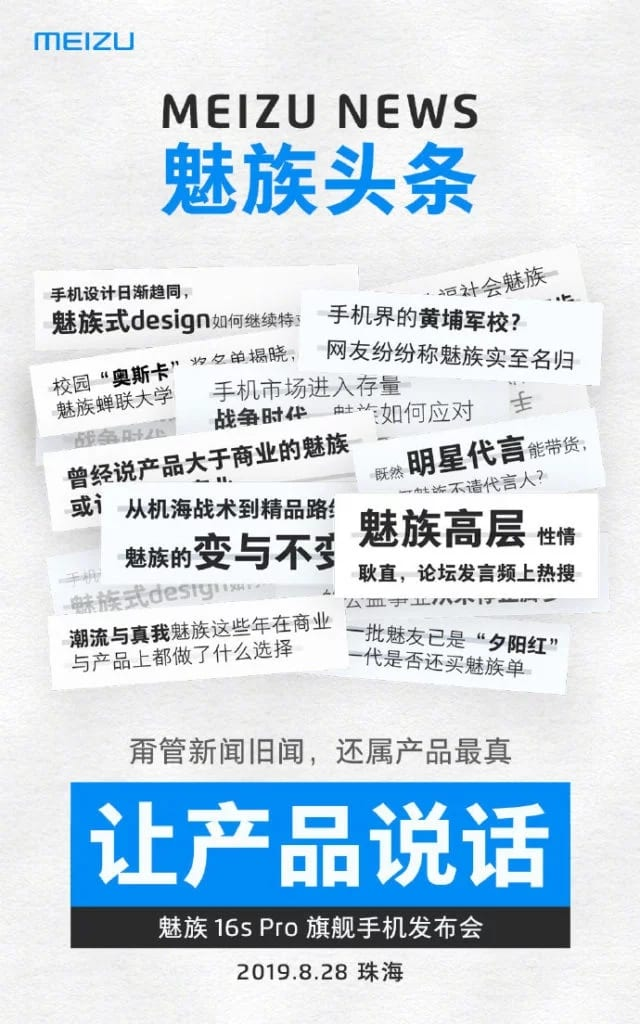 Anuncio del lanzamiento del Meizu 16s Pro