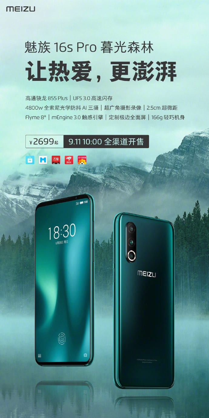Meizu 16s Pro anunciado en color Twilight Forest