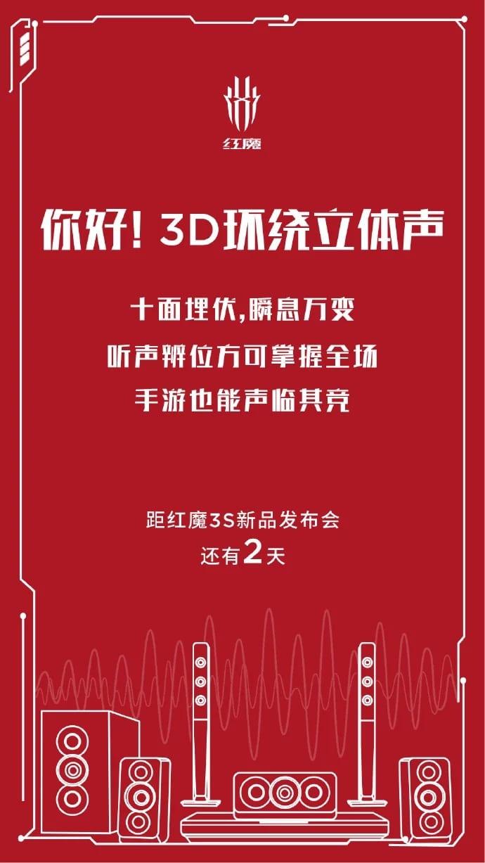 Nubia Red Magic 3S con sonido envolvente 3D