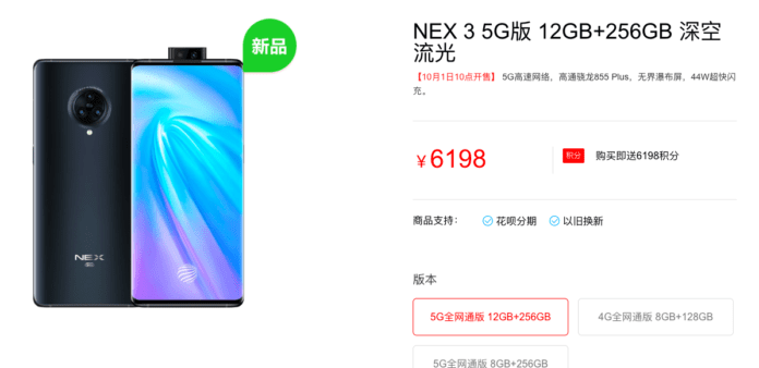 Vivo Nex 3 5G ya disponible para reservas