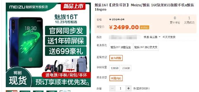 Precio del Meizu 16T