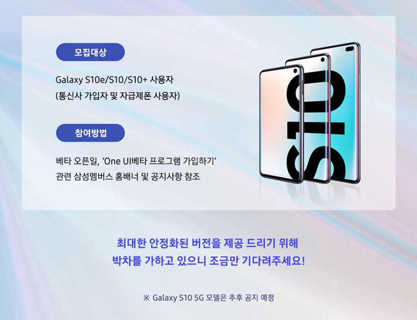 Galaxy One UI 2