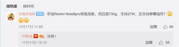 No habrá una edición del Redmi Note 8 Pro con Snapdragon 730G