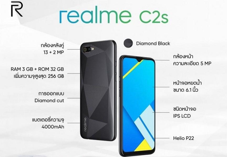 c2s realme