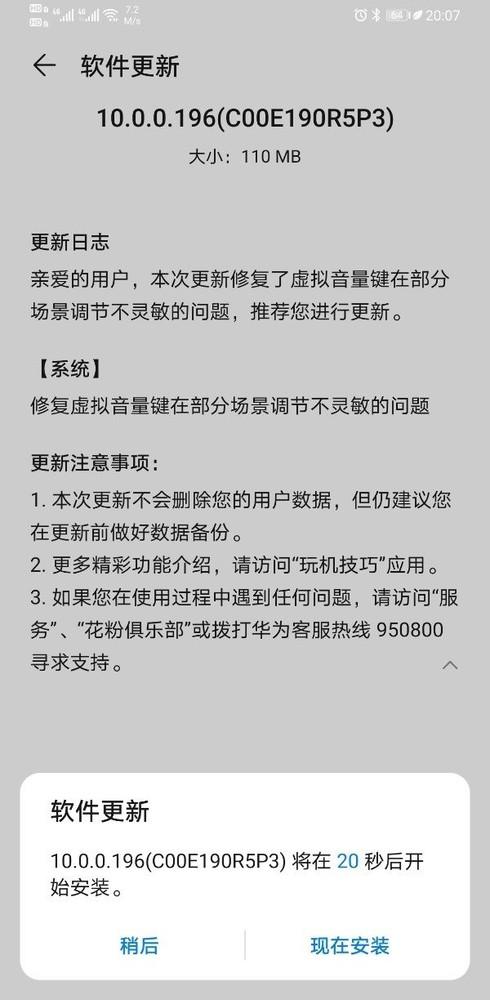 Actualización para el Huawei Mate 30 Pro 5G que corrige el control de volumen virtual inconsistente