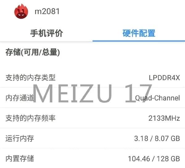 Meizu 17 filtrado en AnTuTu